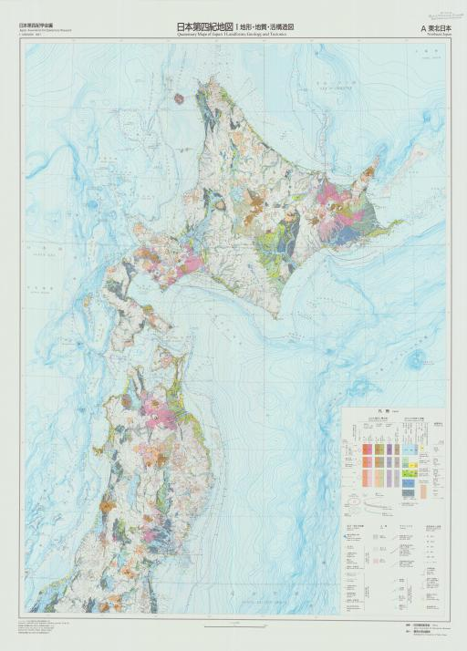 Map of (A) Q Maps of Japan Landforms, Geol, Tect: NEast